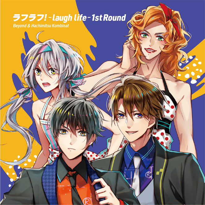 「ラフラフ!-laugh life- 1st Round」