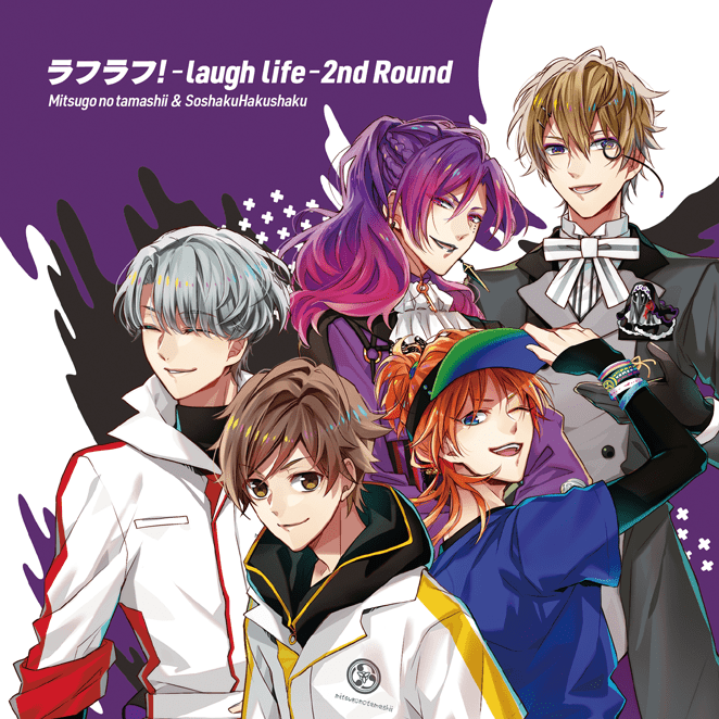 「ラフラフ!-laugh life- 2nd Round-」