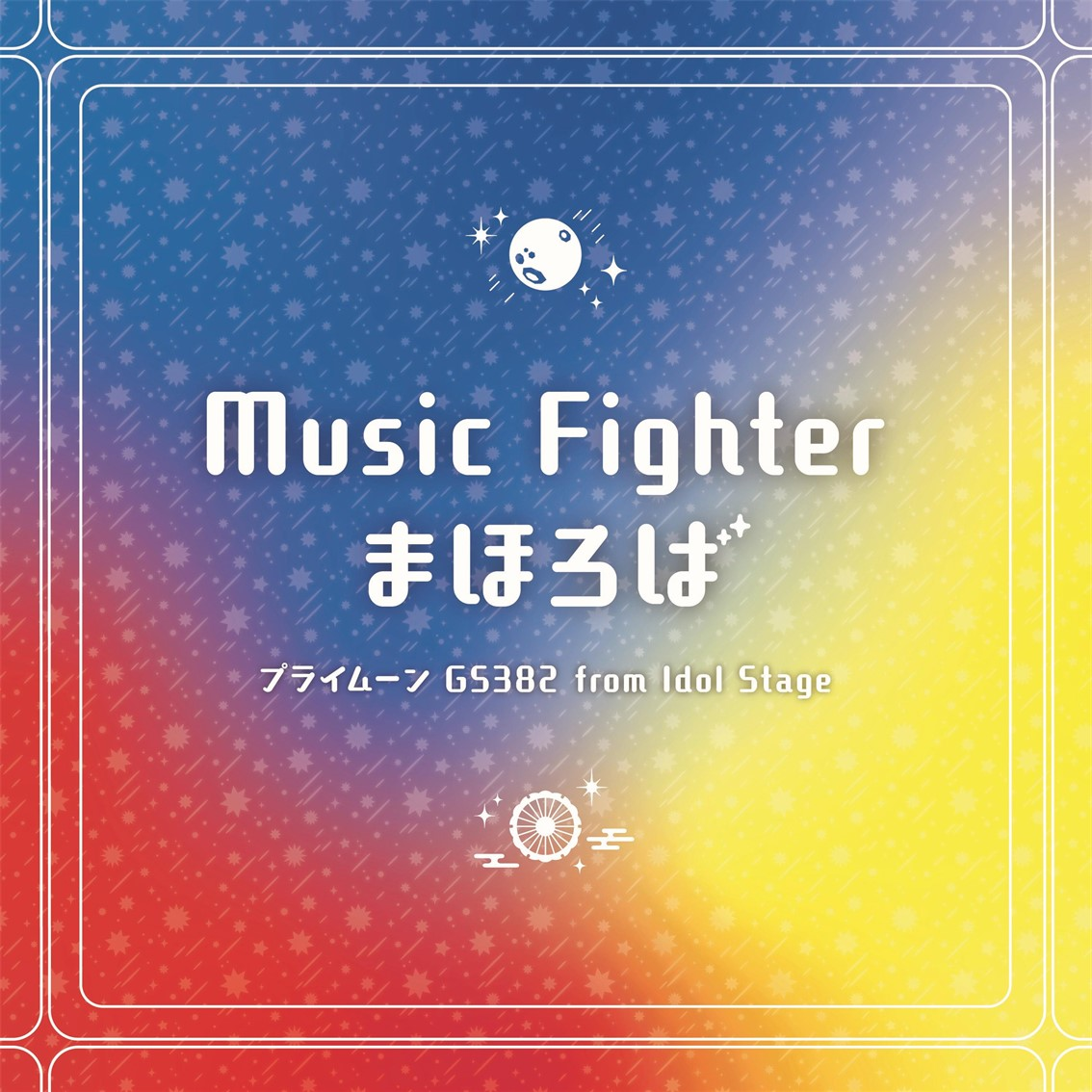 「Music Figher/まほろば」